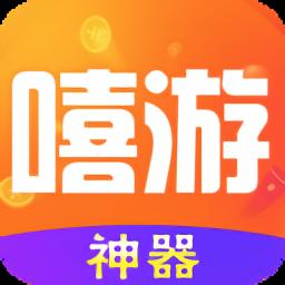 嘻游神器app免费