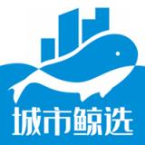 城市鲸选安卓版