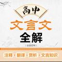 高中文言文全解app