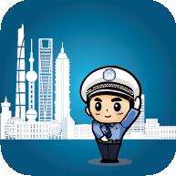 上海交警随手拍app免费版