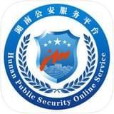 湖南公安服务平台安卓版