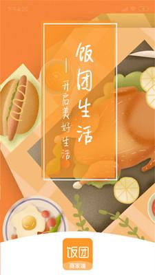饭团生活商家端app