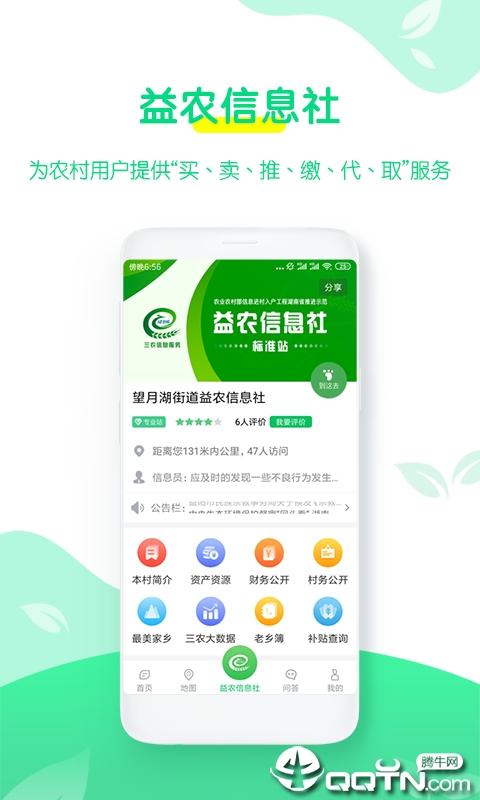 湖湘农事app