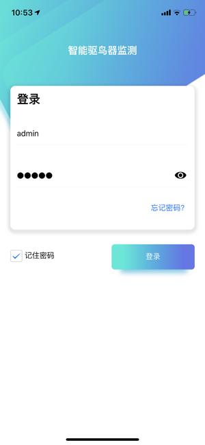 智能驱鸟器app