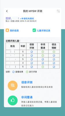 MYSW评测(儿童汉语测试工具)