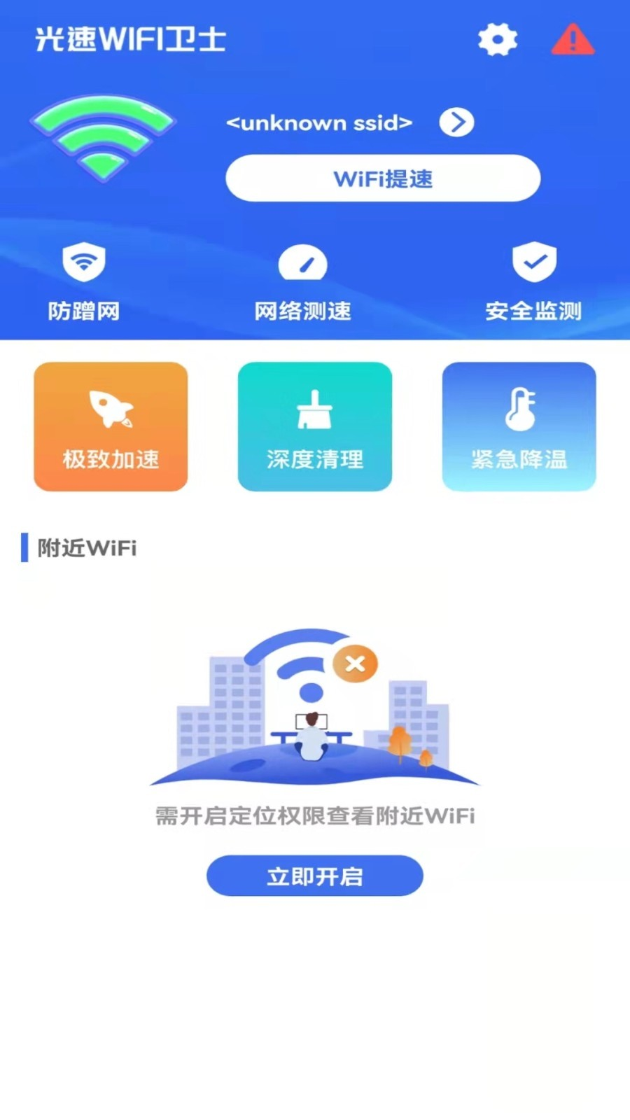 光速WIFI卫士app