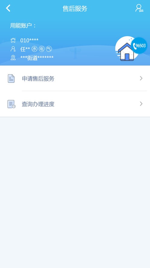 广安掌上爱众app