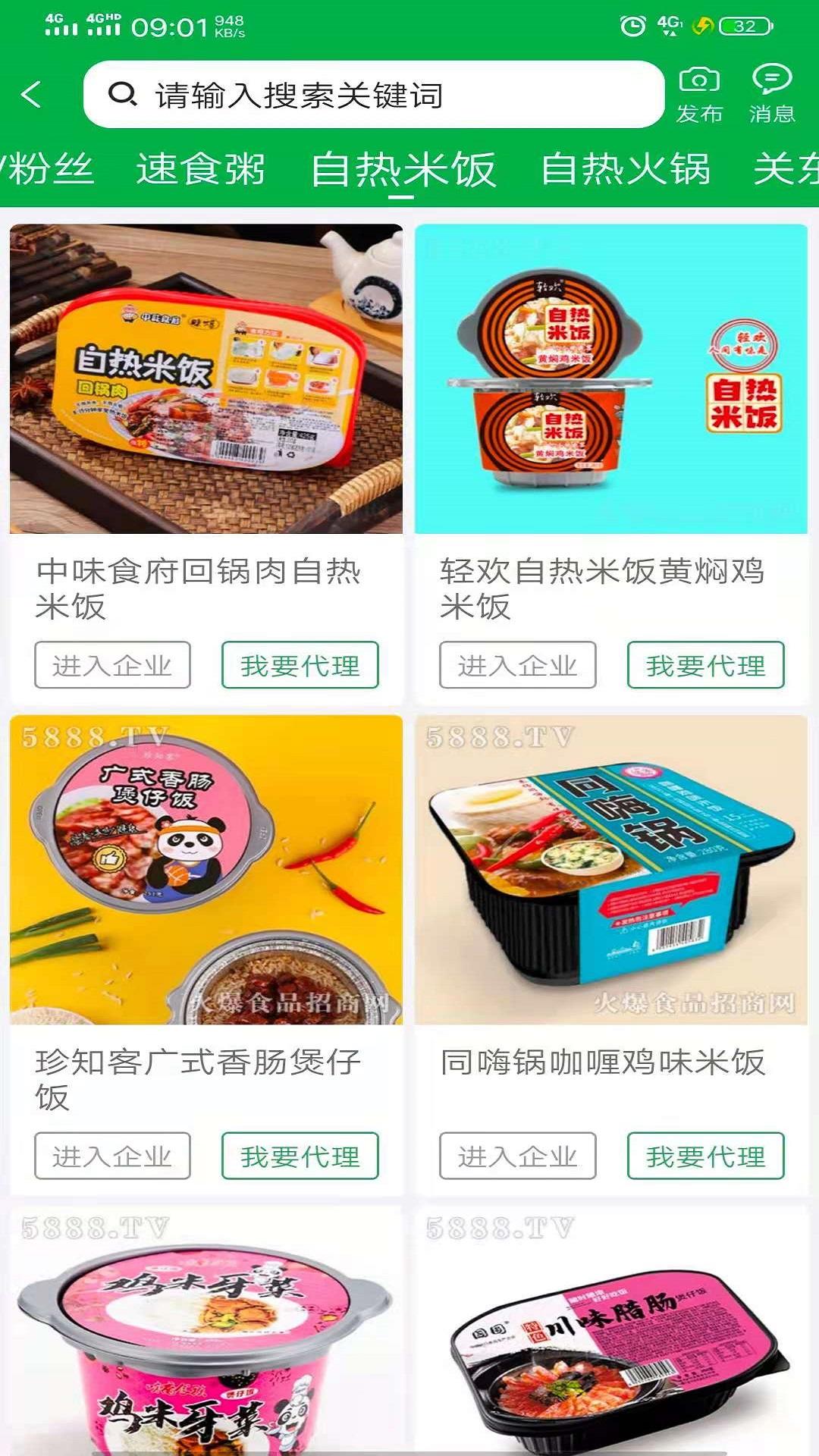 火爆食品饮料网app