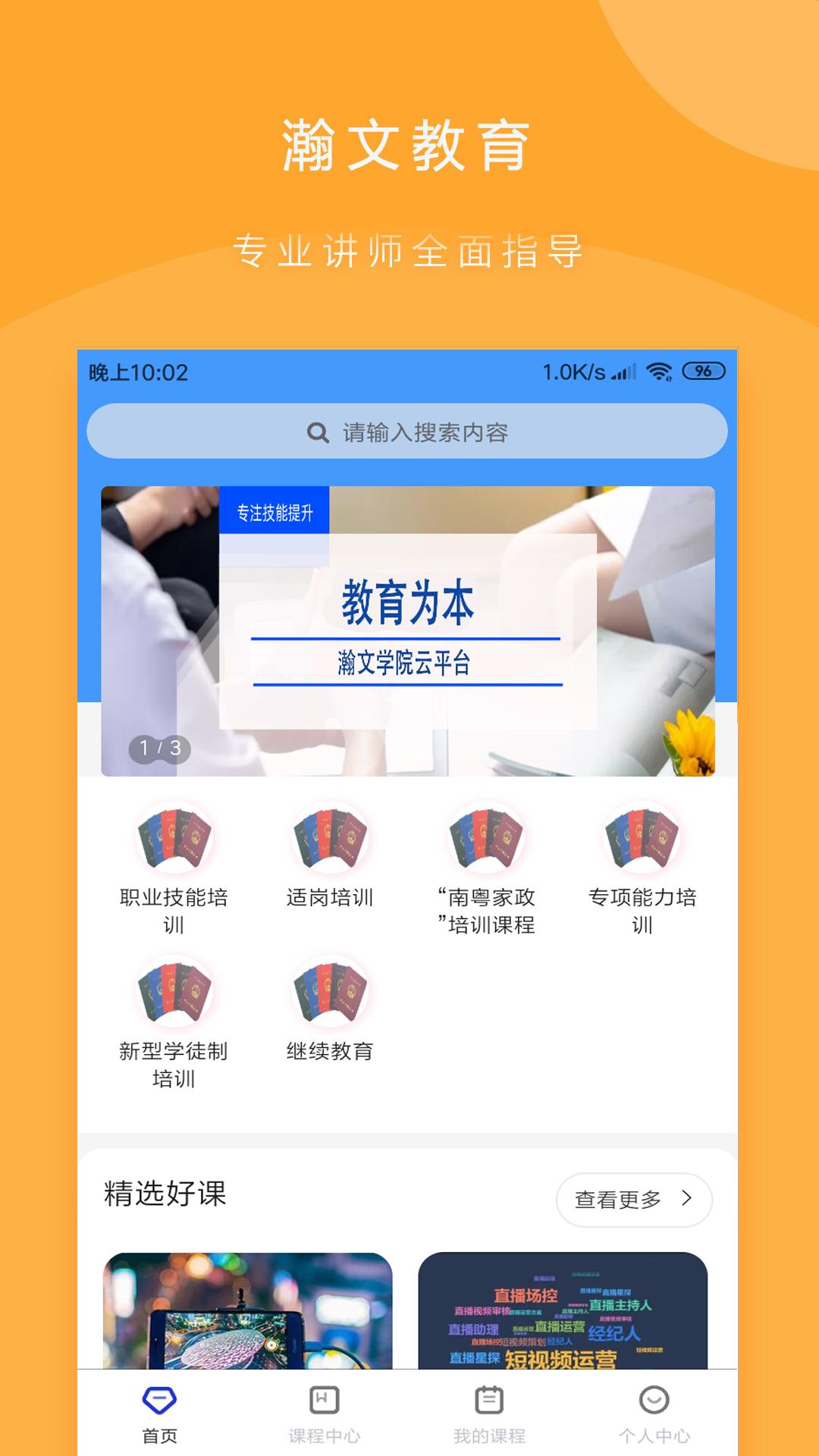 瀚文教育app