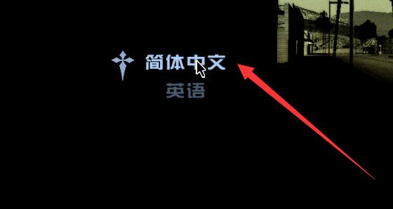 GTA3怎么设置中文【中文设置教程】